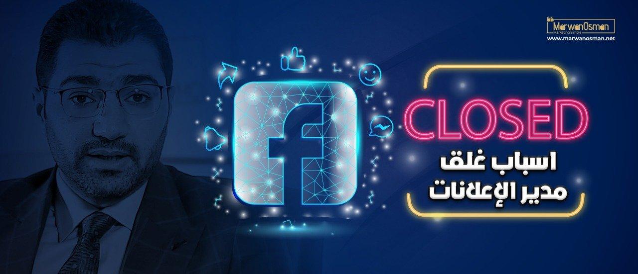 مدير الاعلانات فيس بوك