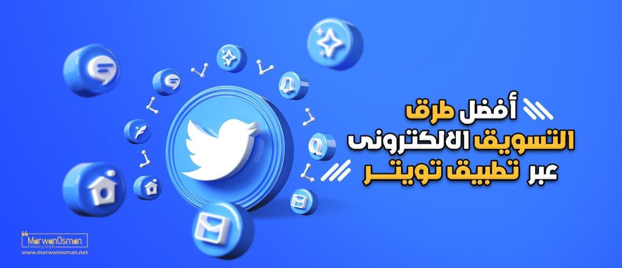 التسويق الالكترونى عبر تويتر